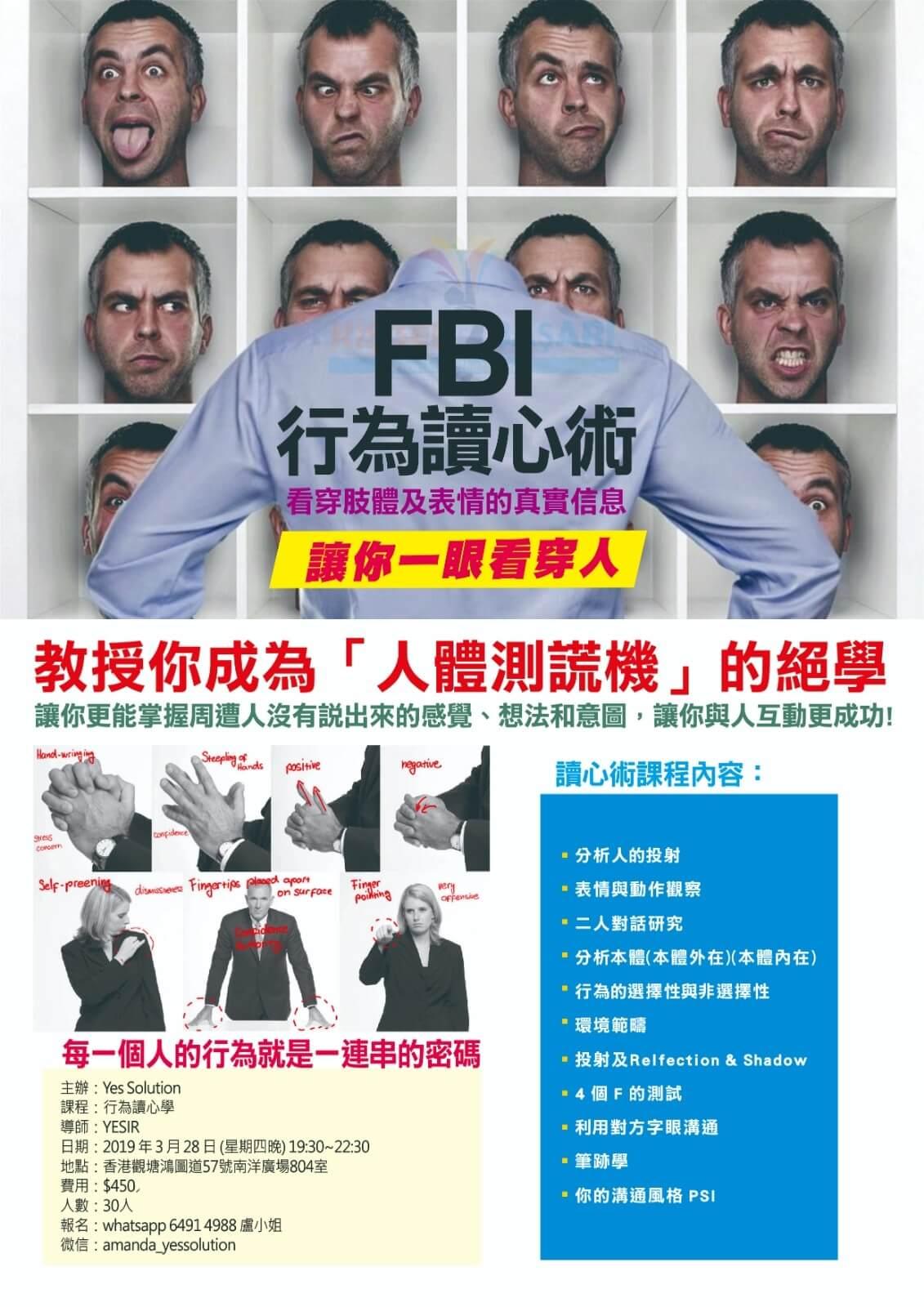 FBI行為讀心術