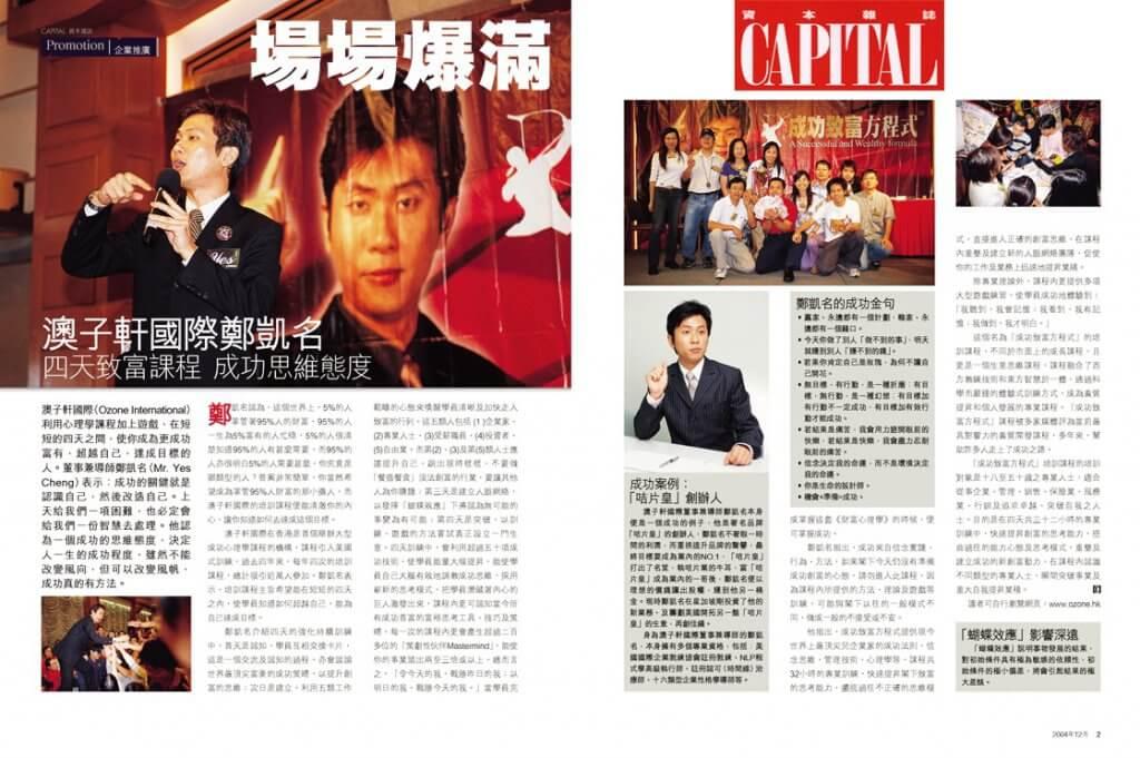 Capital-資本雜誌訪問CMYK